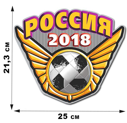 Футбольная виниловая наклейка Россия-2018 (21,3 х 25 см)