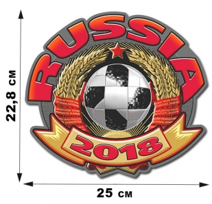 Наклейка FIFA World Cup Russia-2018 (22,8 х 25 см)