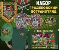 """Набор """"Гродековский погранотряд"""""""