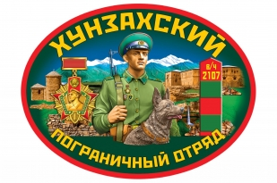 """Набор """"Хунзахский погранотряд"""""""