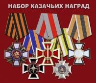 Набор казачьих наград
