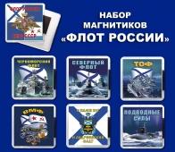 """Набор магнитиков """"Флот России"""""""