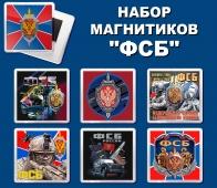 Набор магнитиков ФСБ