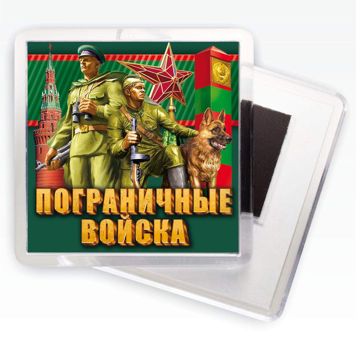 """Набор магнитиков """"Пограничные войска"""""""