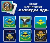 """Набор магнитиков """"Разведка ВДВ"""""""