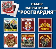 "Набор магнитиков ""Росгвардия"""