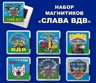 """Набор магнитиков """"Слава ВДВ"""""""