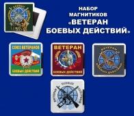 """Набор магнитиков """"Ветеран боевых действий"""""""