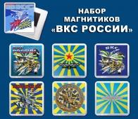 """Набор магнитиков """"ВКС России"""""""