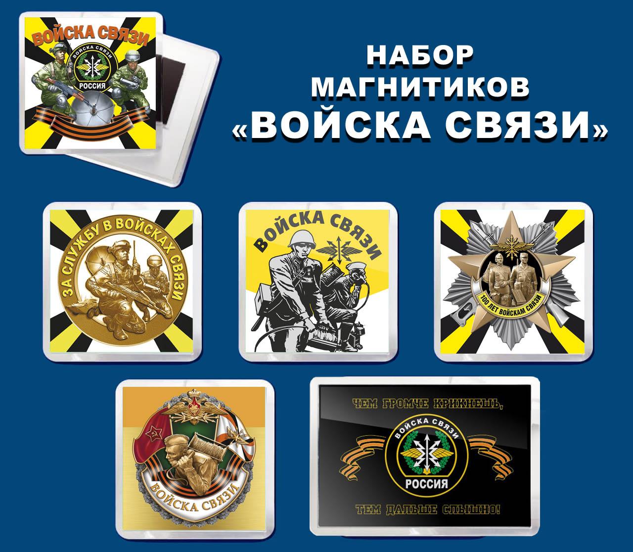 Набор магнитиков Войска связи