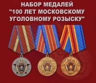 """Набор медалей """"100 лет Московскому Уголовному розыску"""""""