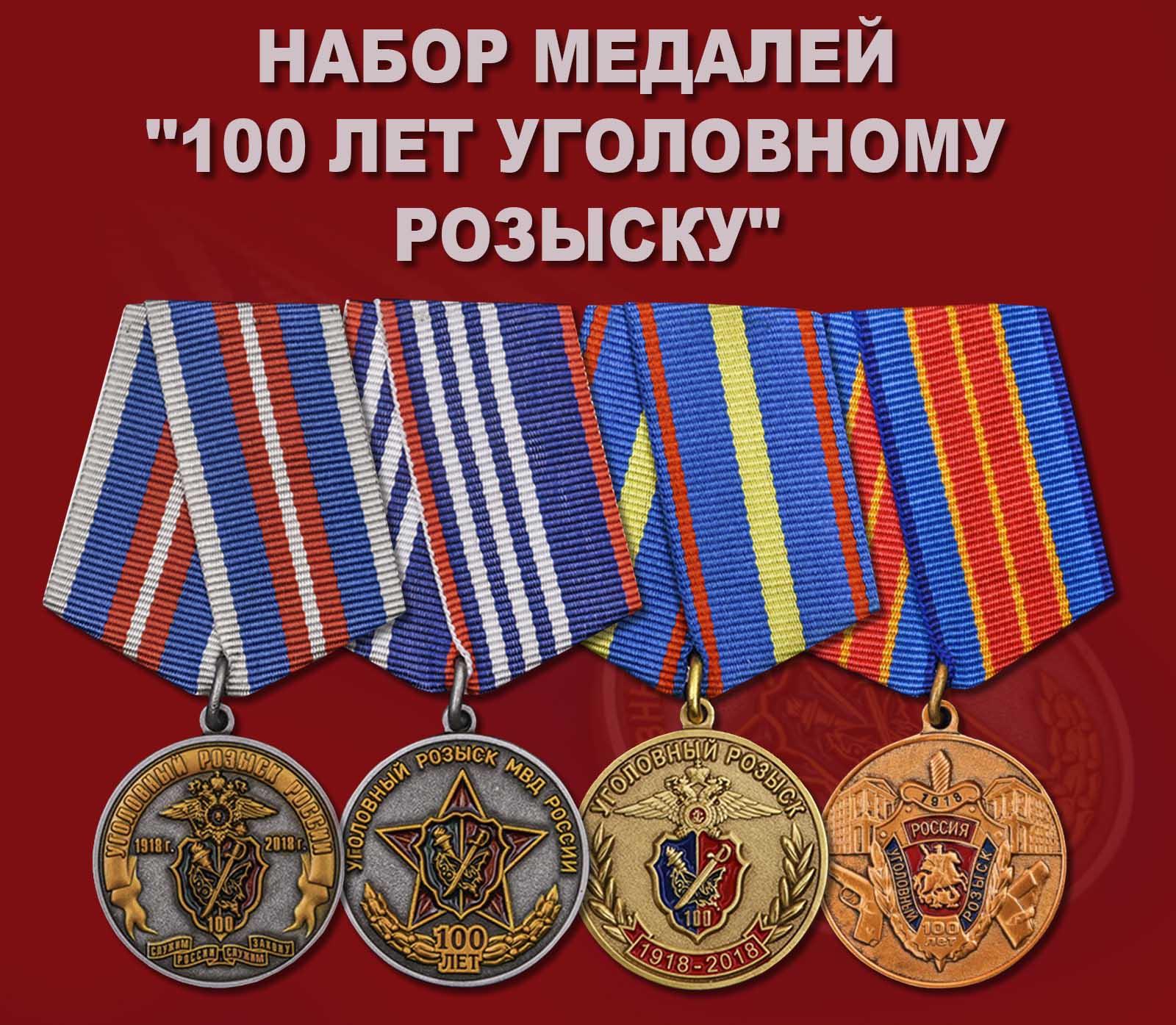 """Набор медалей """"100 лет Уголовному розыску"""""""