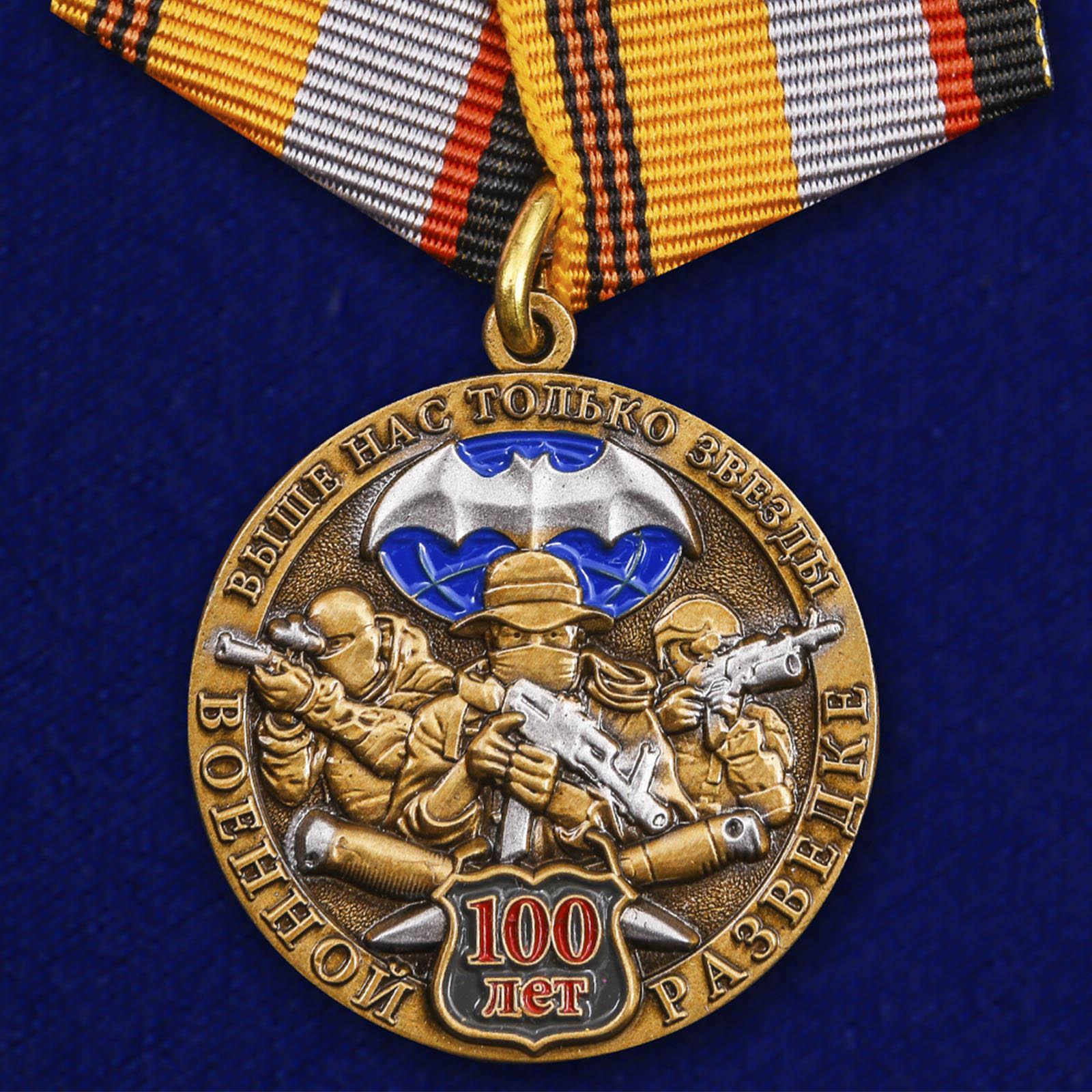 """Набор медалей """"100 лет Военной разведке"""""""