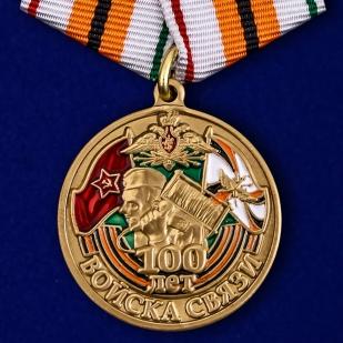 """Набор медалей """"100 лет Войскам связи"""""""