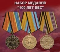"""Набор медалей """"100 лет ВВС"""""""