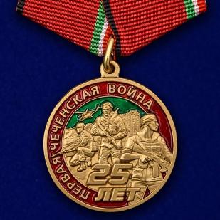 """Набор медалей """"25 лет Чеченской войны"""""""