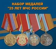 """Набор медалей """"25 лет МЧС России"""""""