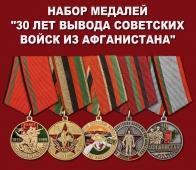 """Набор медалей """"30 лет вывода Советских войск из Афганистана"""""""