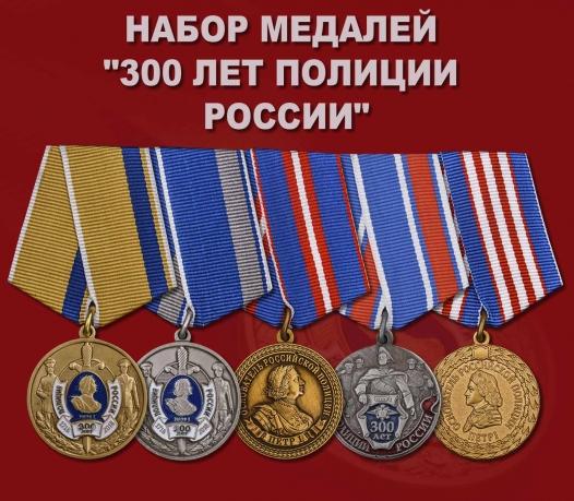 """Набор медалей """"300 лет Полиции России"""""""