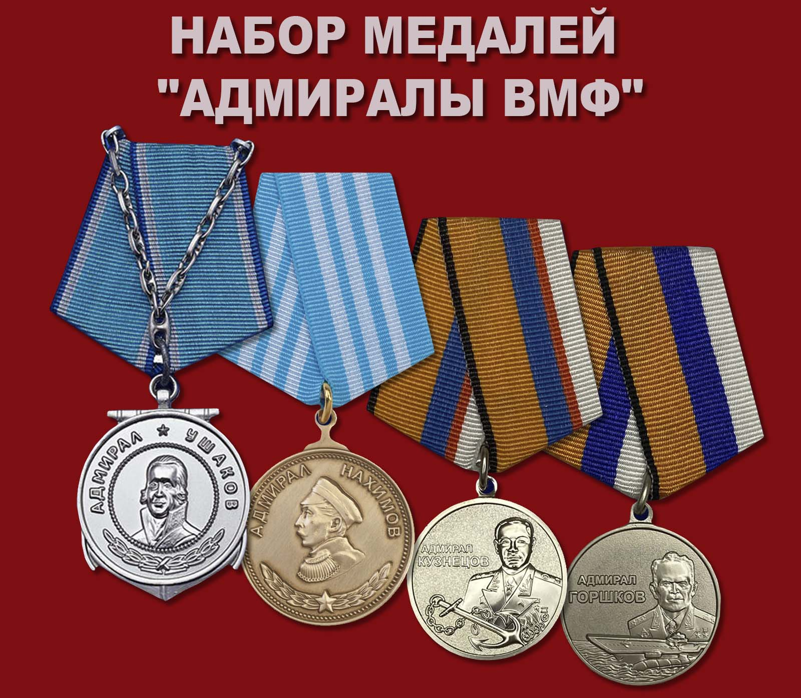 Набор медалей Адмиралы ВМФ