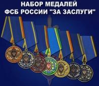 "Набор медалей ФСБ России ""За заслуги"""