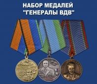 """Набор медалей """"Генералы ВДВ"""""""