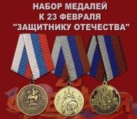 """Набор медалей к 23 февраля """"Защитнику Отечества"""""""