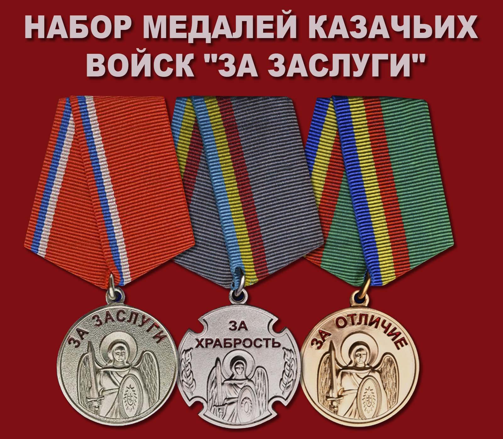 """Набор медалей казачьих войск """"За заслуги"""""""