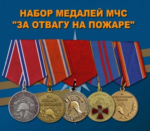 """Набор медалей МЧС """"За отвагу на пожаре"""""""