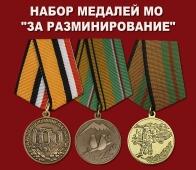 """Набор медалей МО """"За разминирование"""""""