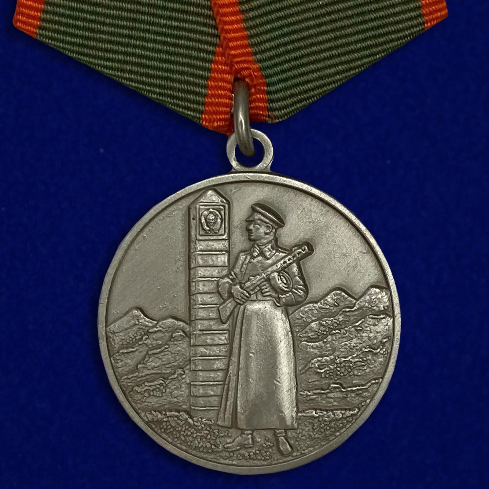 Муляж медали «За отличие в охране Государственной границы СССР» №667