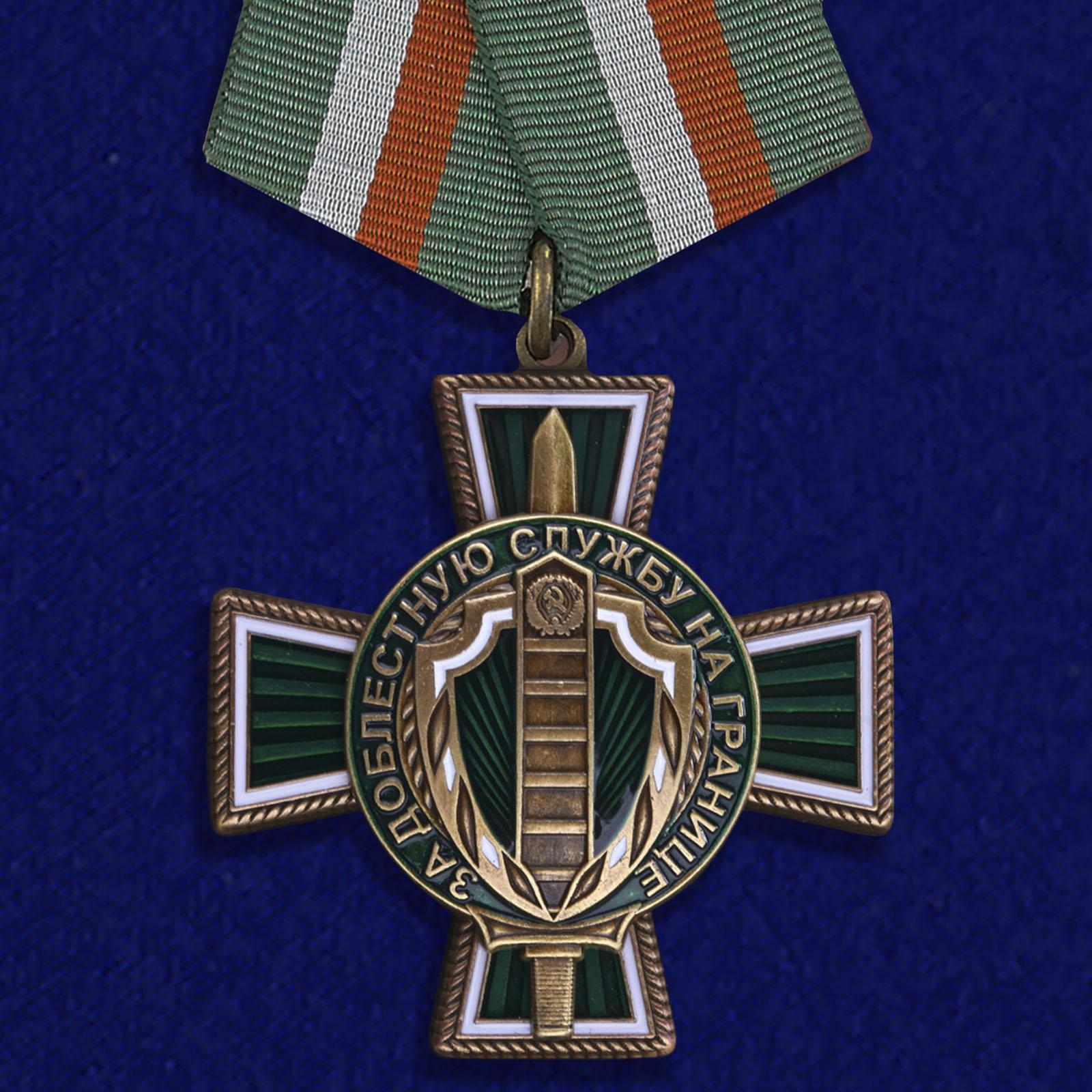 Орден «За доблестную службу на границе» №299