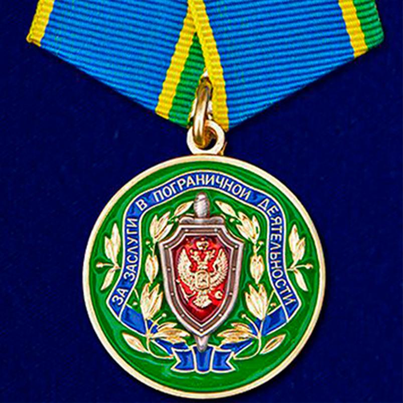 Медаль «За заслуги в пограничной деятельности» ФСБ РФ №154