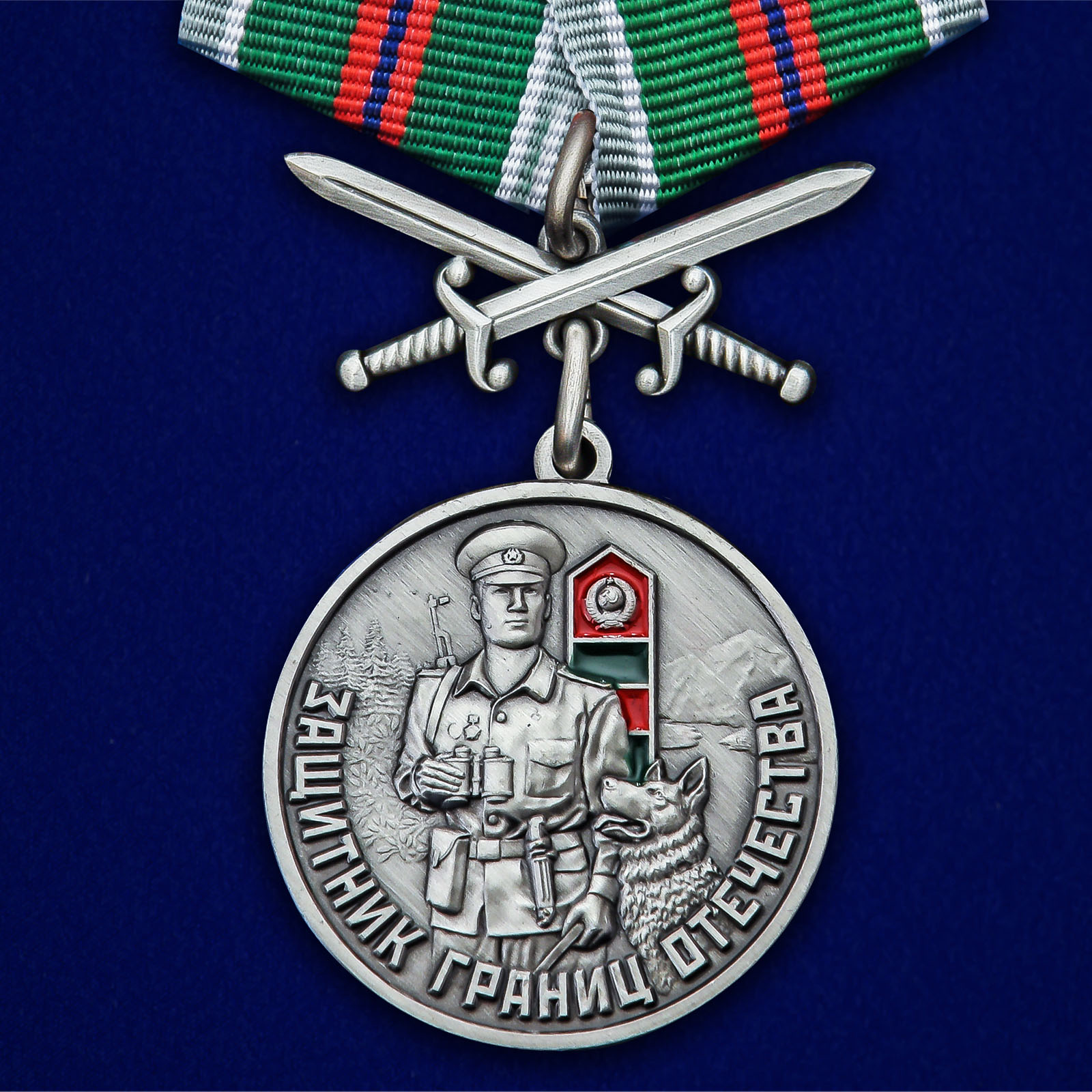 """Медаль ПВ """"Защитник границ Отечества"""" №2503"""