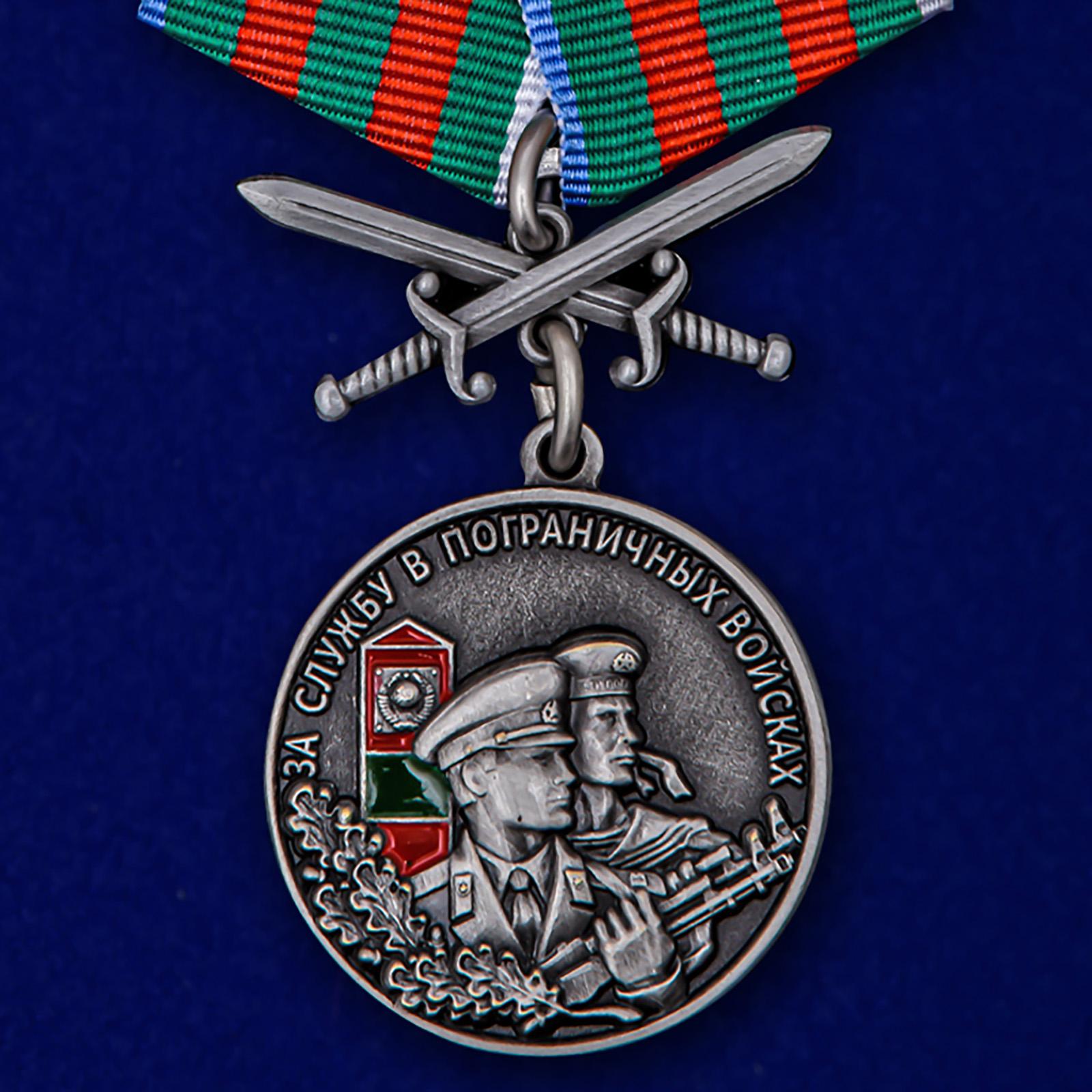 """Медаль """"За службу в Пограничных войсках"""" №2186"""