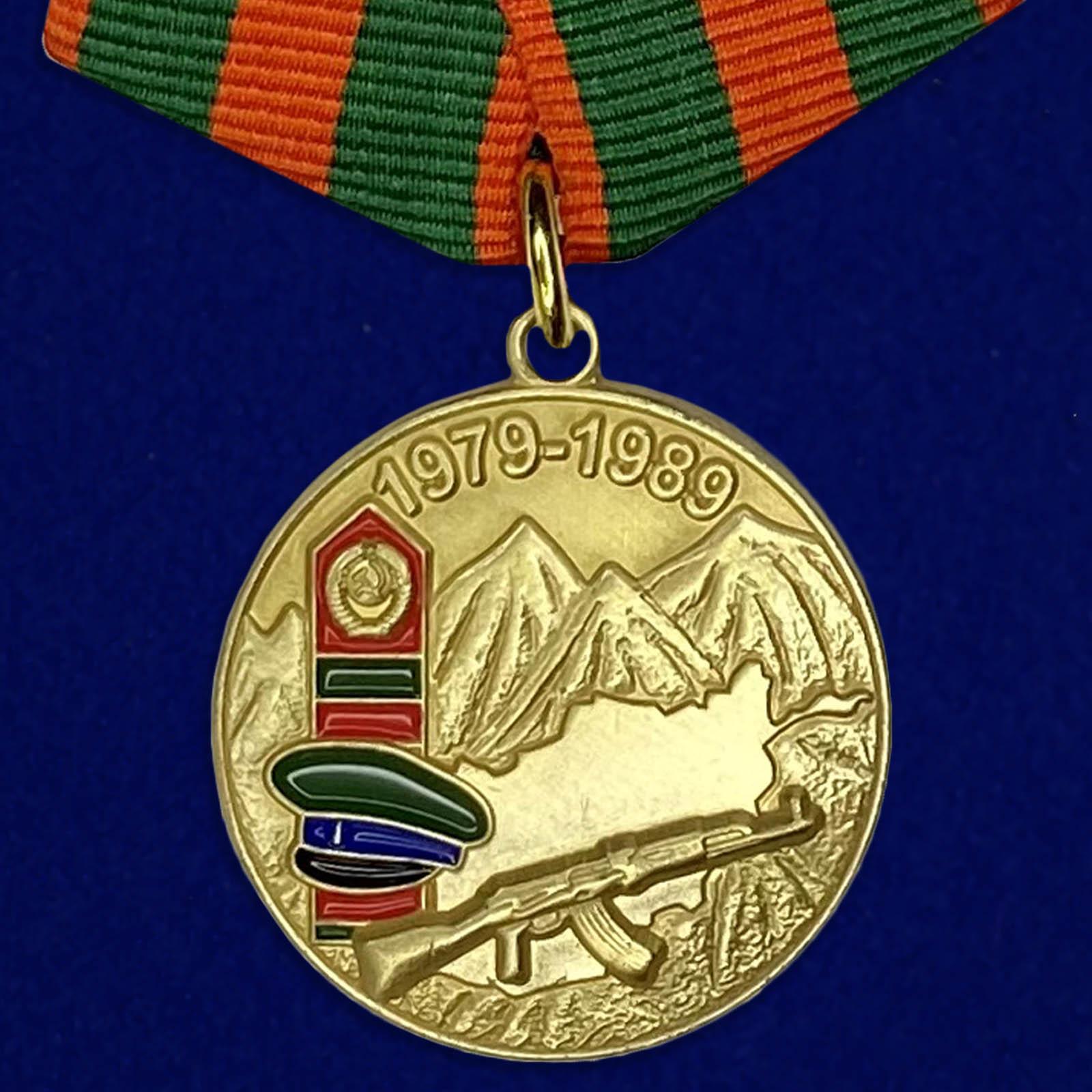 """Медаль """"Воину-пограничнику, участнику Афганской войны"""" №974"""