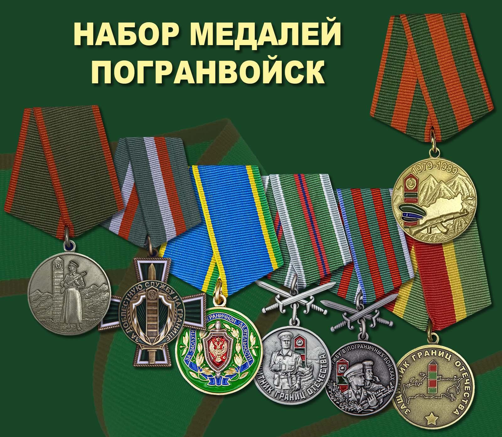 Набор медалей Погранвойск