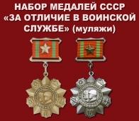 Набор  медалей СССР «За отличие в воинской службе»