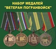 """Набор медалей """"Ветеран Погранвойск"""""""