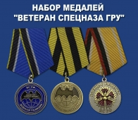 """Набор медалей """"Ветеран Спецназа ГРУ"""""""