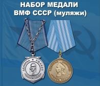 Набор медалей ВМФ СССР