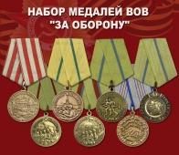 """Набор медалей ВОВ """"За оборону"""""""
