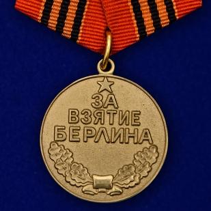 """Набор медалей ВОВ """"За освобождение и взятие городов"""""""