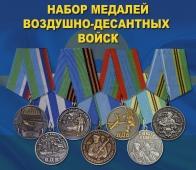Набор медалей Воздушно-десантных войск