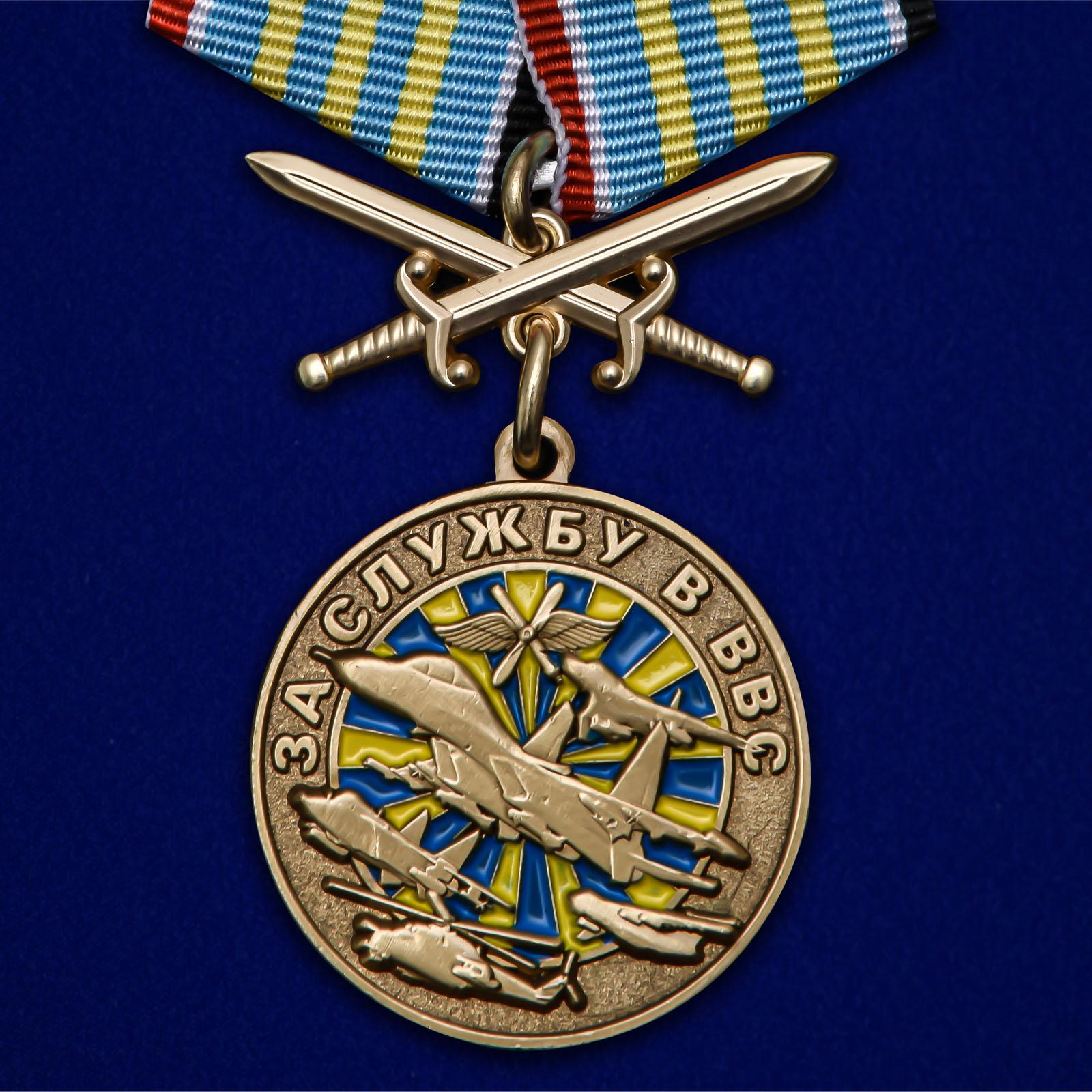 """Памятная медаль """"За службу в ВВС"""" №2302"""
