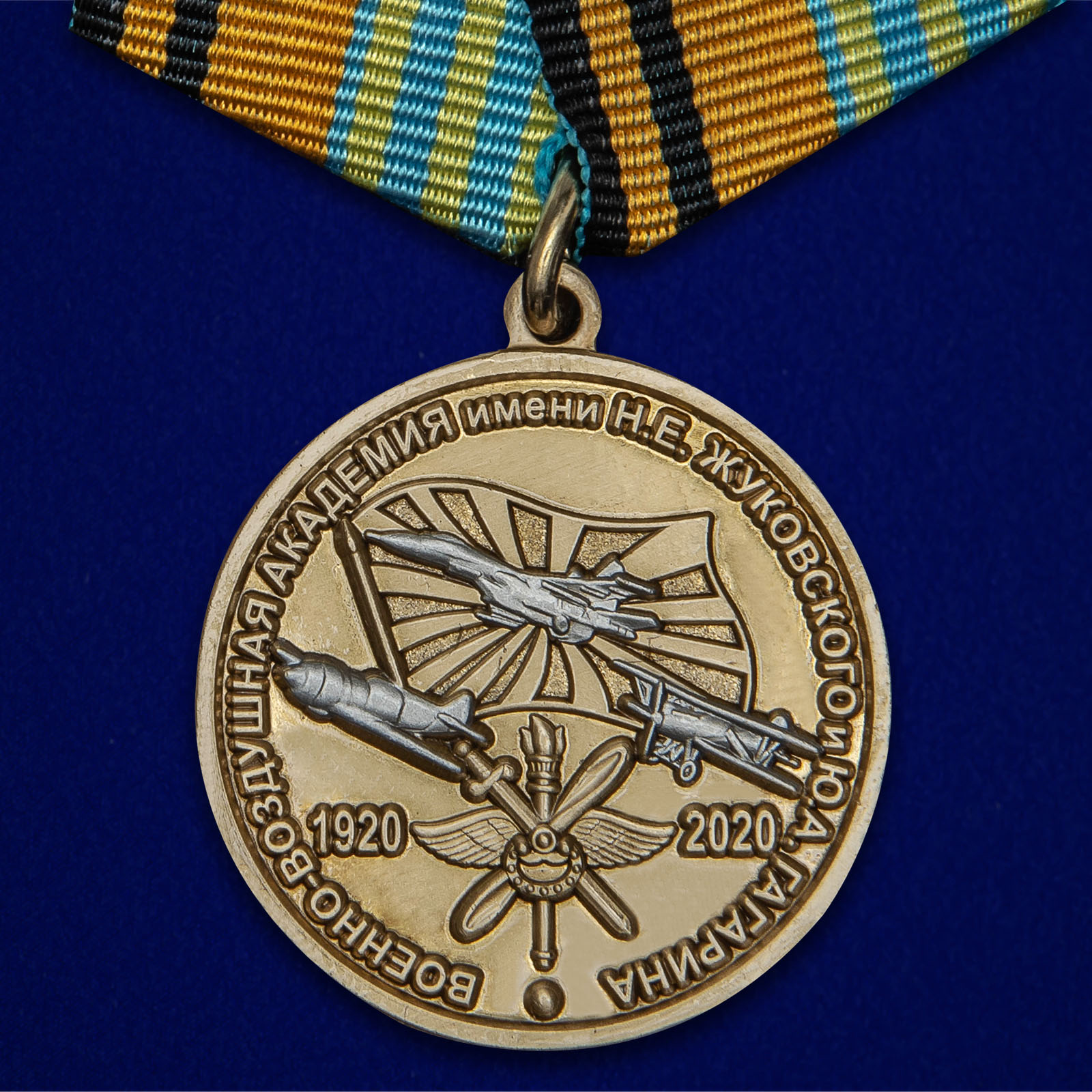 """Медаль """"100 лет Военно-воздушной академии им. Н.Е. Жуковского и Ю.А. Гагарина"""" №2400"""