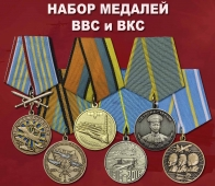 Набор медалей ВВС и ВКС