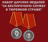 """Набор медалей """"За беспорочную службу в тюремной страже"""""""