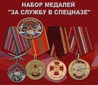 "Набор медалей ""За службу в спецназе"""