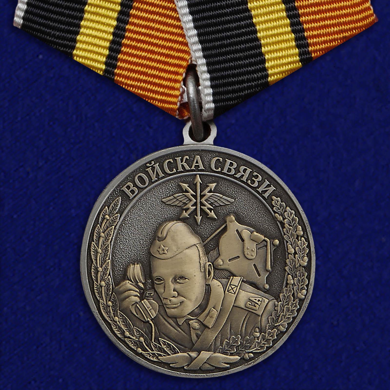 """Набор медалей """"За службу в Войсках связи"""""""